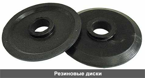 Резиновые диски