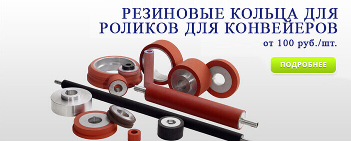 резиновые ролики для конвейера