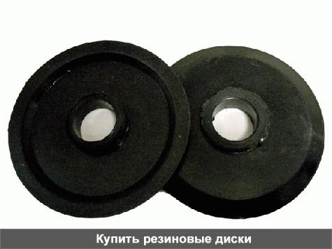 Купить резиновые диски