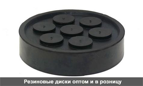 Купить резиновые диски оптом и в розницу