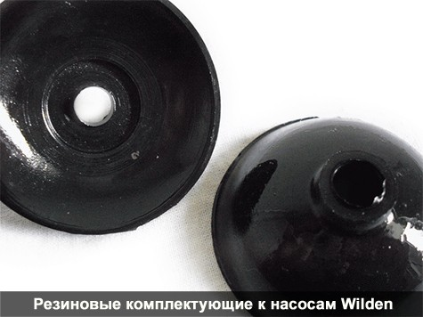 Резиновые комплектующие к насосам wilden